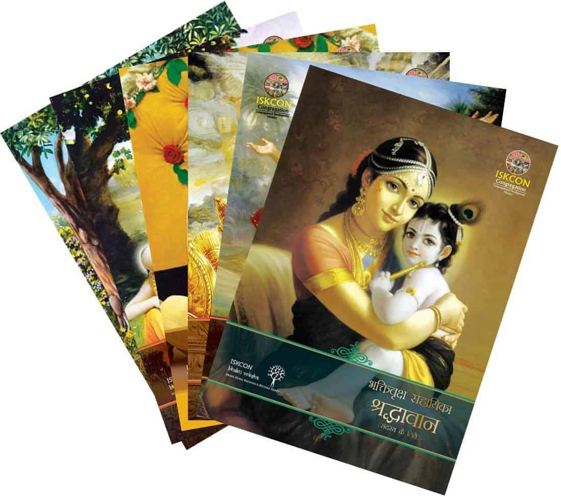 The Bhakti-vriksha Module (Hindi)